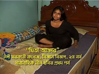 Bangladeshi girl Mita part-1